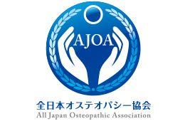 AJOA 全日本オステオパシー協会